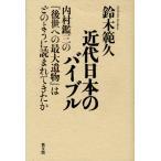 Yahoo!ぐるぐる王国 スタークラブ近代日本のバイブル 内村鑑三の『後世への最大遺物』はどのように読まれてきたか