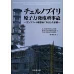 チェルノブイリ原子力発電所事故 コンクリート構造物に及ぼした影響