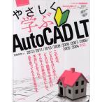 やさしく学ぶAutoCAD LT