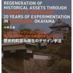 歴史的町並み再生のデザイン手法 シャレットワークショップによる岡山県高梁市における実践的まちづくり