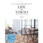 LIFE in TOKYO リノベーションでかなえる、自分らしい暮らしとインテリア NARRATIVE LIFESTYLES via RENOVATION