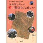 古地図でめぐる今昔東京さんぽガイド 平安〜江戸末期まで歴史の足跡を探索