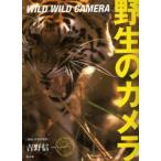 野生のカメラ
