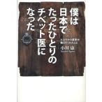 僕は日本でたったひとりのチベット医になった ヒマラヤの薬草が教えてくれたこと