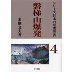 磐梯山爆発 明治二一年地形が変わった
