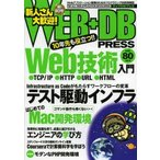 WEB+DB PRESS Vol.80