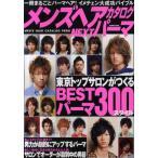 メンズヘアカタログNEXTパーマ TOKYOトップサロンがつくるパーマスタイル300