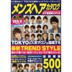 メンズヘアカタログモテ髪最新スタイル 総掲載数500スタイル収録