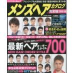 メンズヘアカタログ 完全版 2015-16