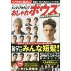 メンズヘアカタログおしゃれボウズ最新スタイルBOOK 髪型で「カッコいい」はつくれる!