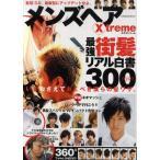 メンズヘアX‐treme 髪型3.0。最新型にアップデートせよ。 2011いまおさえておくべき僕らの髪ワザ!!300Styles