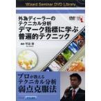 DVD デマーク指標に学ぶ普遍的テクニッ