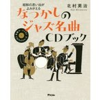 Yahoo!ぐるぐる王国 スタークラブなつかしのジャズ名曲CDブック 昭和の思い出がよみがえる