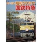 Yahoo!ぐるぐる王国 スタークラブ思い出の昭和50年代 国鉄特急