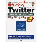 """超カンタン!Twitter 「つぶやき」と「フォロー」の""""ゆる〜い""""コミュニケーション! 「登録方法」と「使い方」がわかる!"""