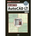 はじめての「AutoCAD LT」 「2D-CADソフト」の定番