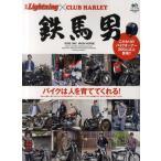 鉄馬男 RIDE ON!!IRON HORSE 別冊Lightning×CLUB HARLEY