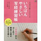 いちばんやさしい写経練習帳 一字写経からはじめて般若心経の全文を書く