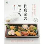 杵島家のおせち 料理家三代に伝わる、作りやすい!おいしい!