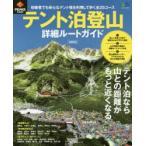 ショッピング登山 テント泊登山詳細ルートガイド 初級者でも安心なテント場を利用する全25コース