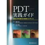 PDT実践ガイド 光線力学的療法の最新エビデンス