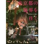 裏・京都の魔界を往く 異次元への誘い
