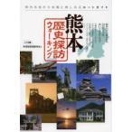 Yahoo!ぐるぐる王国 スタークラブ熊本歴史探訪ウォーキング 県内各地から気軽に楽しめるルートガイド
