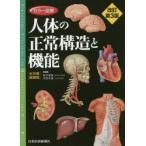 カラー図解 人体の正常構造と機能 全10巻縮刷版 電子書籍つき
