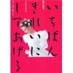 Yahoo!ぐるぐる王国 スタークラブいちばんきれいにしてあげる 神戸保子ブライダルコーディネイト