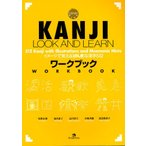 KANJI LOOK AND LEARNワークブック イメージで覚える〈げんき〉な漢字512 GENKI PLUS