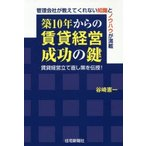 ご注文〜3日後までに発送予定(日曜を除く) 本 ISBN:9784789237840 谷崎憲一/著 ...