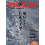 ソウルスライド フリーヒールの無限の楽しみとライフスタイルを描くテレマークスキーマガジン 第9号(2014)