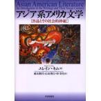 アジア系アメリカ文学 作品とその社会的枠組
