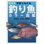 写真でわかる釣り魚カラー図鑑