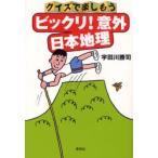 クイズで楽しもうビックリ!意外日本地理