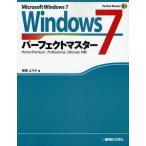 Windows7パーフェクトマスター Microsoft Windows7