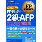 FP技能士2級・AFP完全攻略問題集 ファイナンシャル・プランニング技能検定2級(兼AFP資格審査試験)学習書 '10〜'11年版