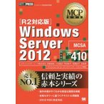 Windows Server 2012 試験番号70-410