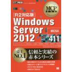 Windows Server 2012 試験番号70-411