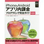 iPhone & Androidアプリ内課金プログラミング完全ガイド