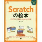 Scratchの絵本 プログラミングを楽しくはじめる9つの扉 基礎からしっかりわかる大人のプログラミング入門
