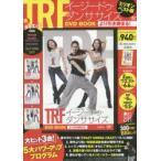 DVD BOOK TRF イージー・ドゥ・ダンササイズ より引き締まる!