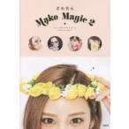 ざわちんMake Magic 2
