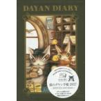 '17 猫のダヤン手帳 DAYAN ve