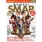 ありがとう!SMAP 空前絶後の男性アイドルの四半世紀