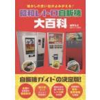 Yahoo!ぐるぐる王国 スタークラブ昭和レトロ自販機大百科 懐かしの思い出がよみがえる!