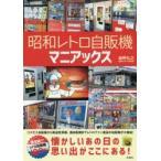 Yahoo!ぐるぐる王国 スタークラブ昭和レトロ自販機マニアックス 懐かしいあの日の思い出がここにある!