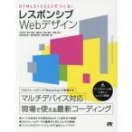 HTML5+CSS3でつくる!レスポンシブWebデザイン 現場で使える最新コーディング