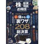 Yahoo!ぐるぐる王国 スタークラブ株&投資信託お得技ベストセレクション