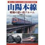 Yahoo!ぐるぐる王国 スタークラブ山陽本線 昭和の思い出アルバム 懐かしい写真でよみがえる昭和の時代の鉄道記録
